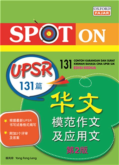 Contoh pertanyaan essay on the spot lpdp